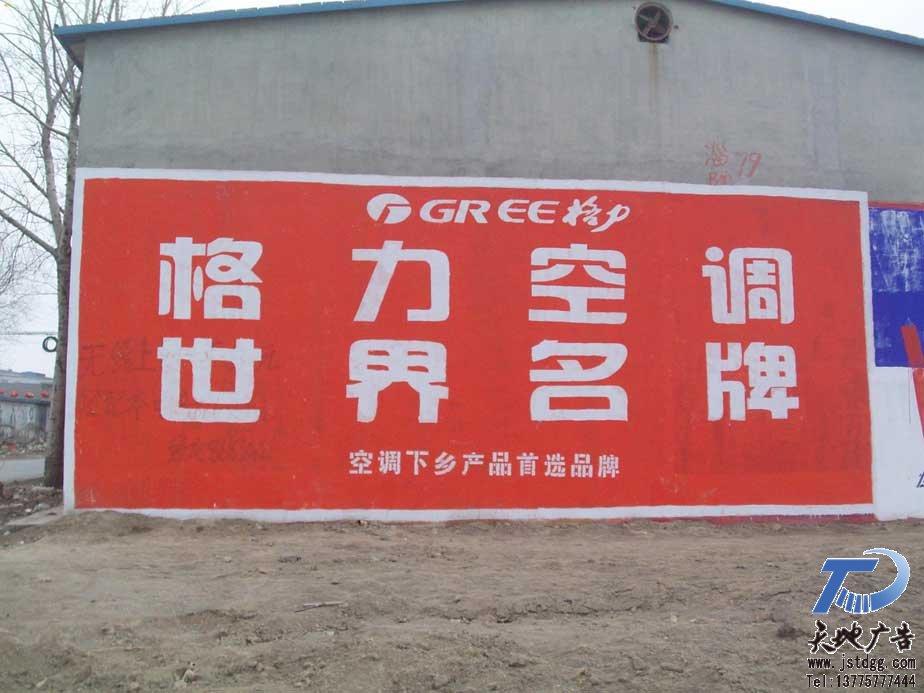 阻碍墙体手绘广告发展的因素