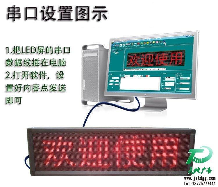 led显示屏串口设置图示