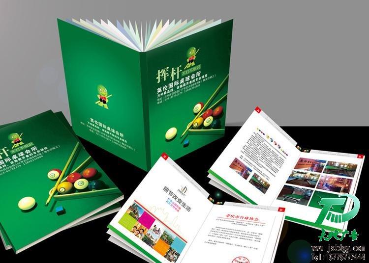 天地广告公司可以网上设计印刷宣传画册啦