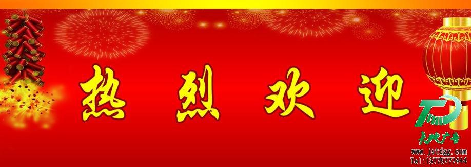 欢迎新人加入江苏天地广告公司这个大家庭