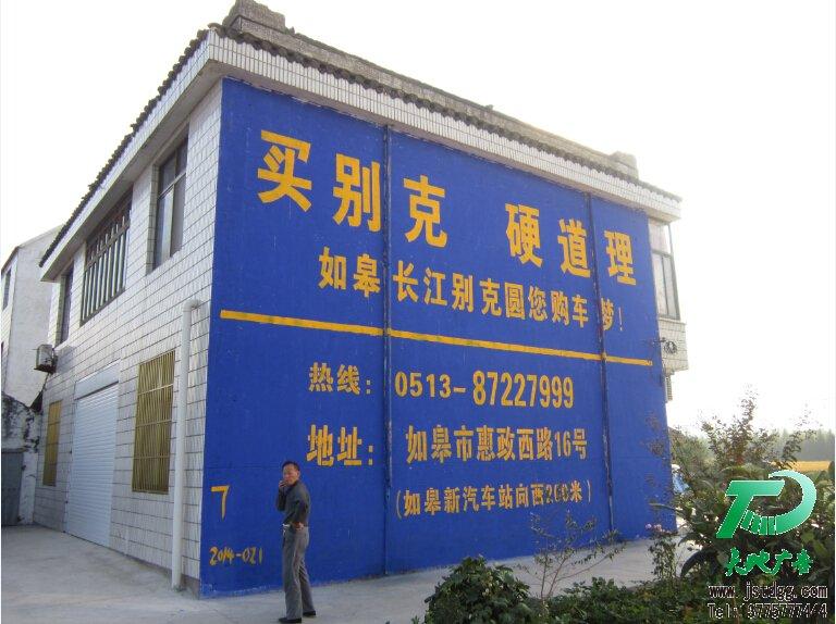 如皋长江汽车公司墙体广告,别克手绘墙体广告