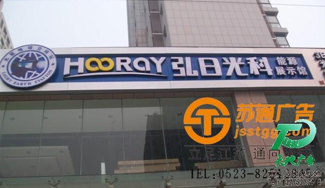 公司 服务项目 户外广告    【材    质】:苏通广告铝塑板门头采用