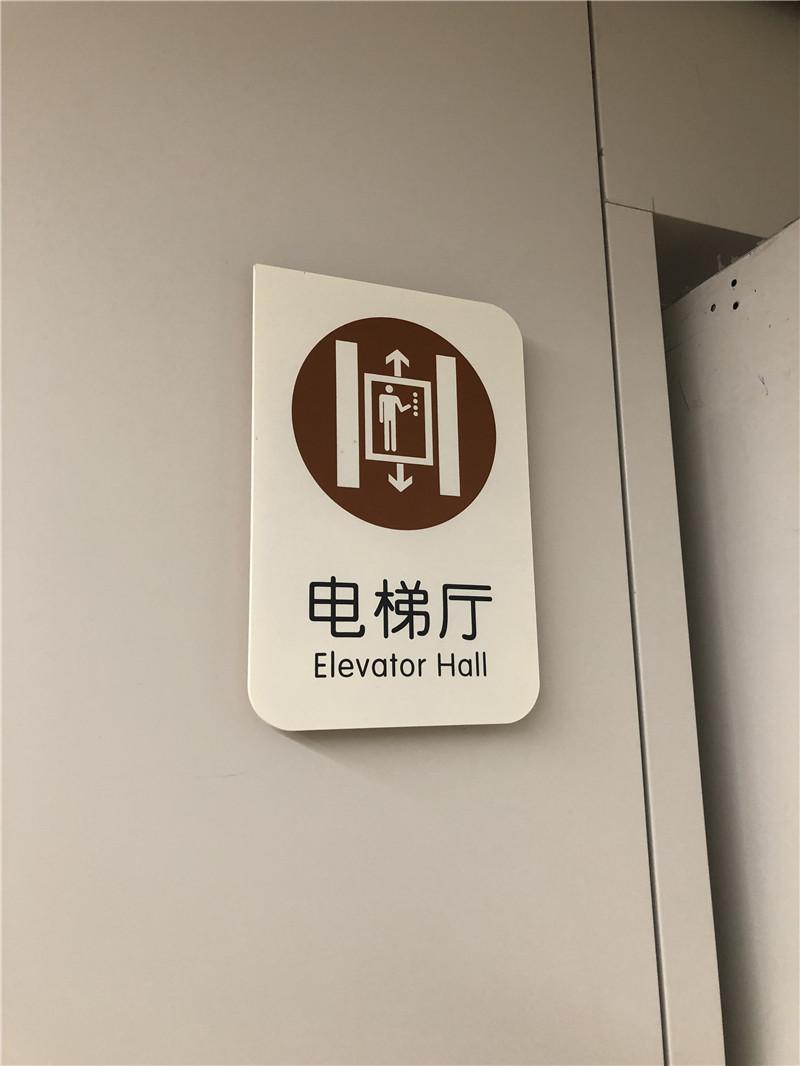 医院标识导视系统