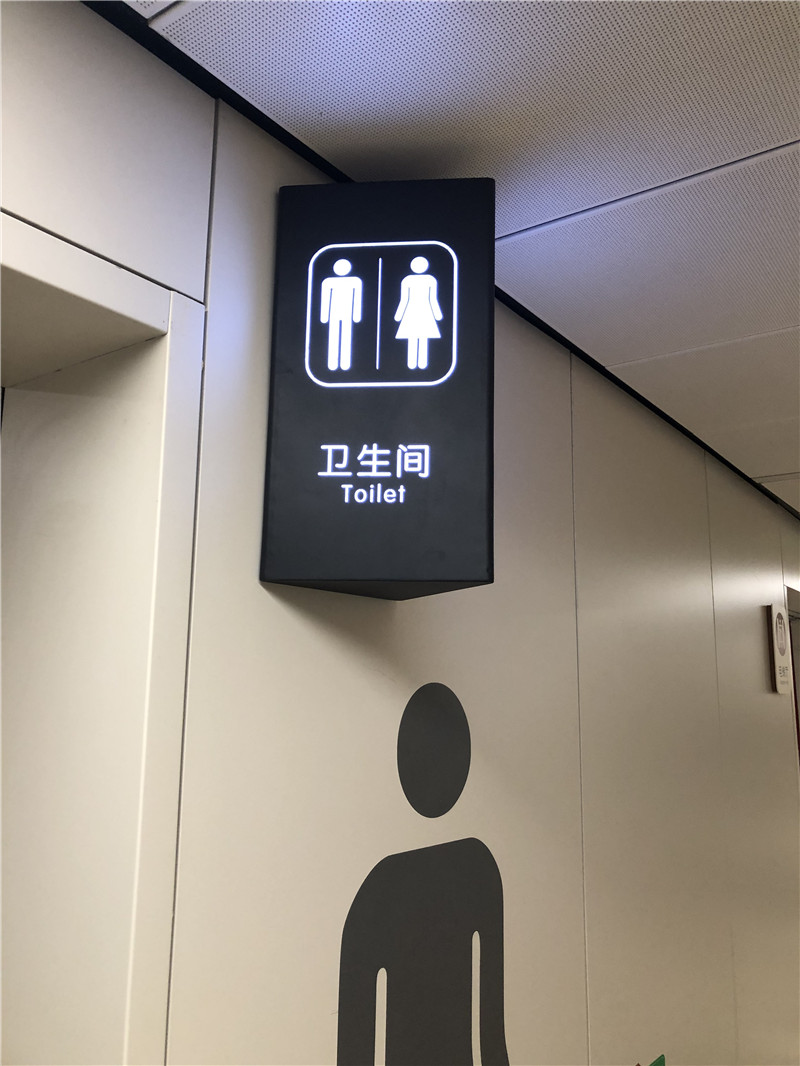 医院标识系统